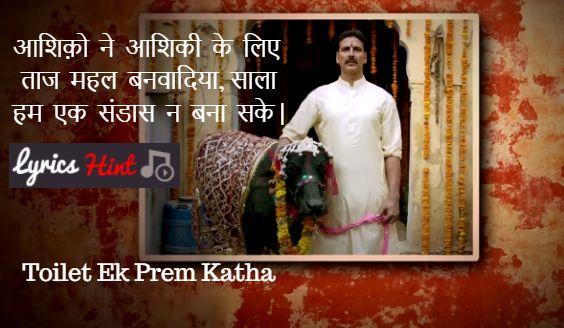 Toilet Ek Prem Katha – Trailer   Dialogue , Akshay Kumar #ToiletEkPremKatha #movie #trailer #akshaykumar #song #Lyrics #Movie
