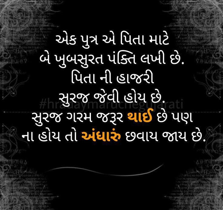 Marriage Quotes Gujarati: The 25+ Best Gujarati Shayri Ideas On Pinterest