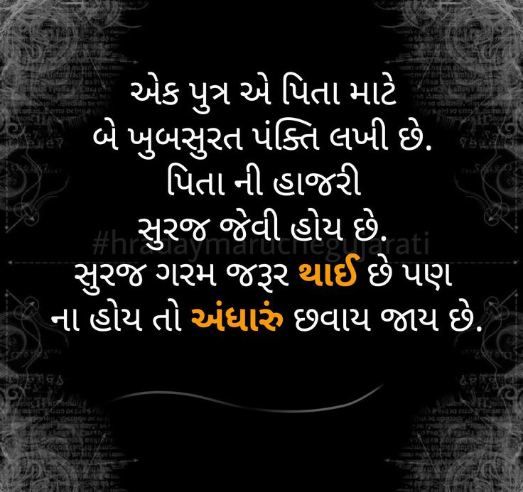 Sad Love Quotes In Gujarati: 25+ Best Gujarati Quotes On Pinterest