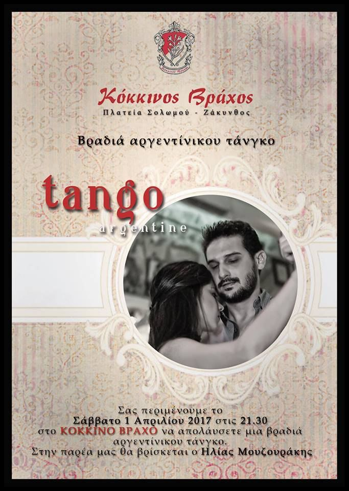 "Milonga: ""Abrazo y Paso"" Την Πρωταπριλιά MILONGA με εκλεκτό καλεσμένο τον Ηλία Μουζουράκη! Ελάτε στον Κόκκκινο Βράχο στις 21:30 για να δείτε... ..."