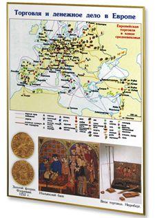 Плакат история древнего мира