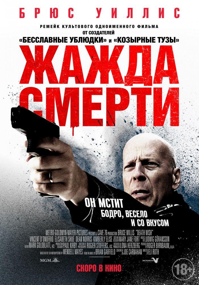 Фильм с брюсом уиллисом про полицейских сериал школа на dvd