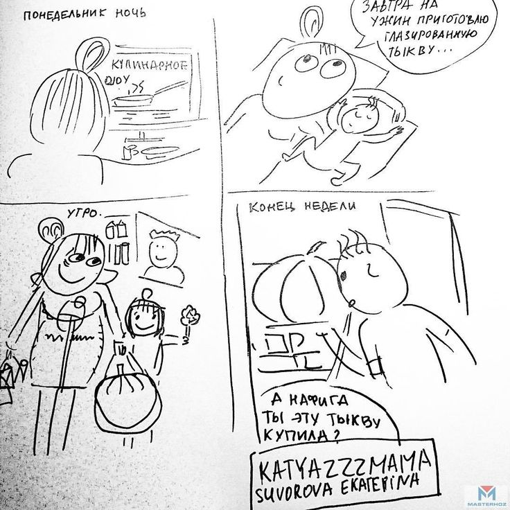 Когда кулинарная передача вдохновляет   из комиксов Екатерины Суворовой.