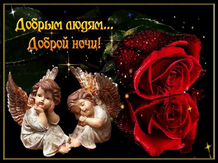 Днем рождения, поздравительные открытки с доброй ночи