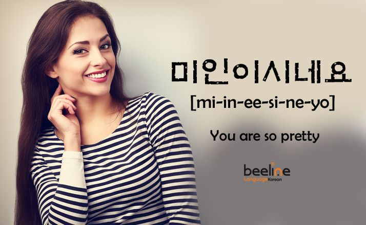 how to say your pretty in korean
