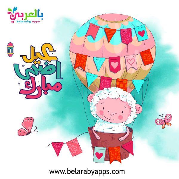 أجمل صور تهنئة عيد الأضحى المبارك 2020 رمزيات خروف العيد بالعربي نتعلم Eid Ul Adha Eid Al Fitr Adha Mubarak
