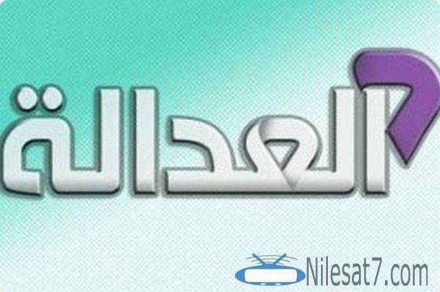 تردد قناة العدالة الكويتية Al Adalah Al Adalah العدالة العدالة الفضائية القنوات الفضائية Gaming Logos Nintendo Wii Logo Nintendo Wii
