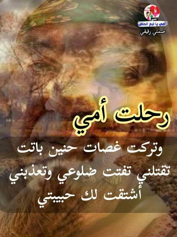 رحمك الله امي حبيبتي Love U Mom Photo Mom