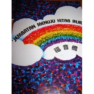 Gospel Bridge Evangelistic Booklet / Bilingual CHINESE - MALAY Edition / Full Color 52 pages / Way of Salvation    $9.99