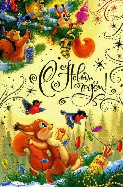 праздники, Новый год