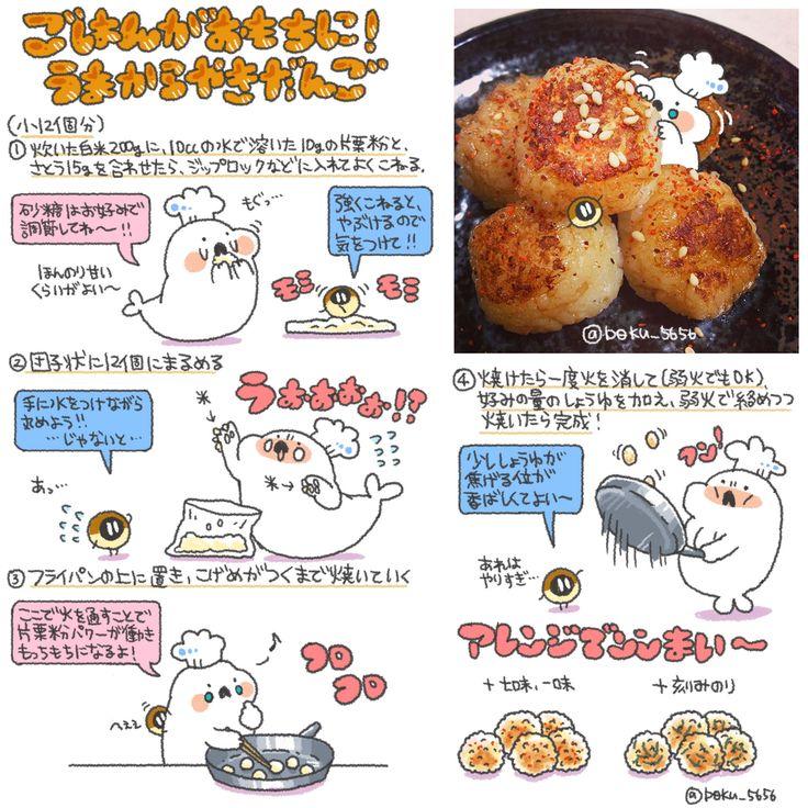 ごはんがおもちに!うまから焼き団子のレシピまとめました!!!!(ノ)OO(ヾ)モチモチ pic.twitter.com/nENWeIbdqU