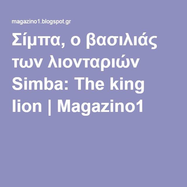 Σίμπα, ο βασιλιάς των λιονταριών Simba: The king lion | Μagazino1