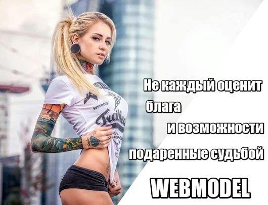 Стабильная работа в интернете http://webmodel.me/
