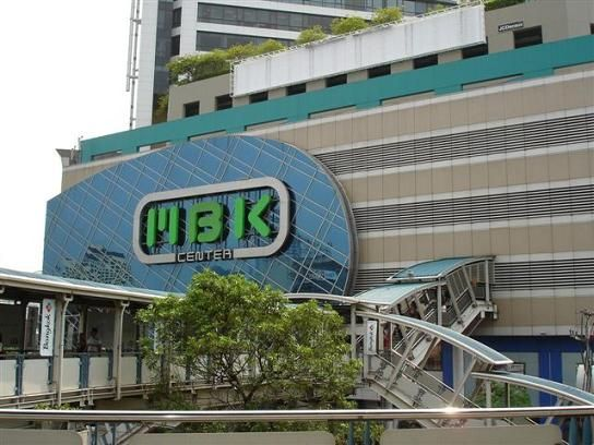 (MBK) Ma Boon Krong Shopping Complex in Bangkok