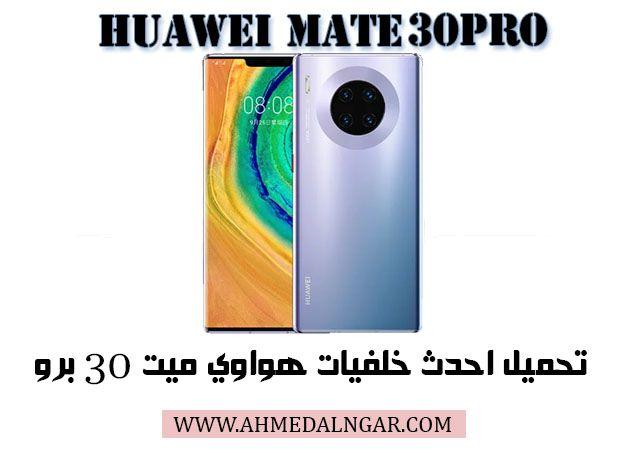 تحميل خلفيات هواوي Mate 30 Pro بدقة عالية Hd Huawei Huawei Mate Bluetooth