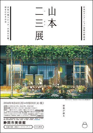「山本二三展」 静岡市美術館