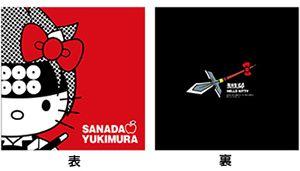 イベント 戦国無双 声優奥義 2014春 ~祝宴 十年の祭~: グッズ