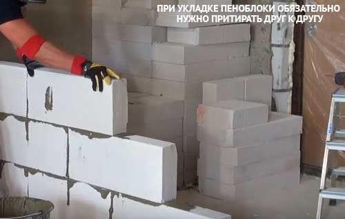 Возведение перегородок из пеноблоков своими руками