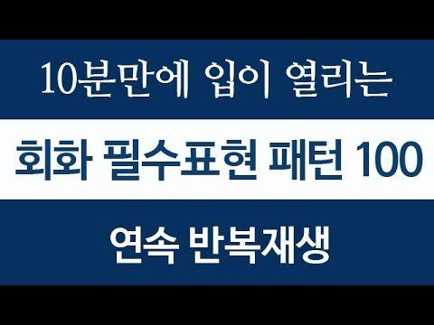 기초 영어회화 필수 패턴 100개, 반복 연속재생 - YouTube