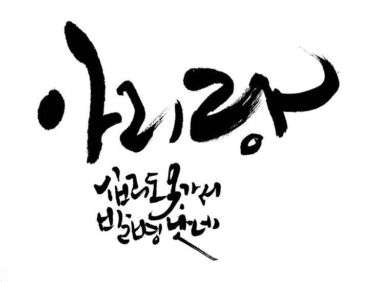 Best images about 캘리그라피 on pinterest calligraphy a