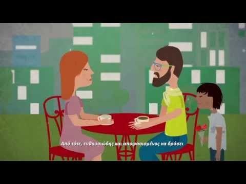 Τα γυαλιά της διαφορετικότητας Μέρος 2o - YouTube