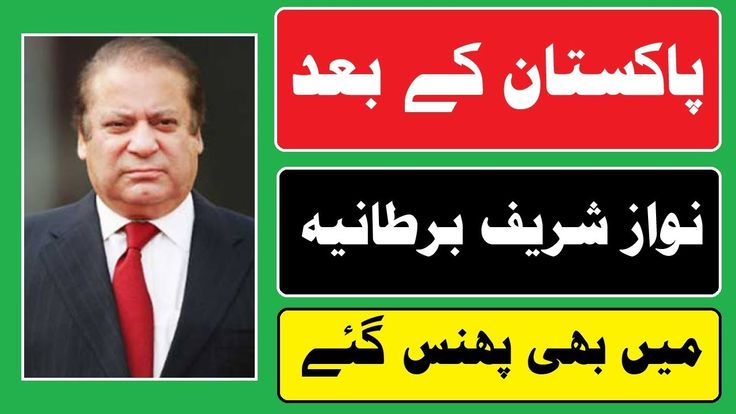 Nawaz Sharif Unexplained Wealth In UK 2018 Urdu