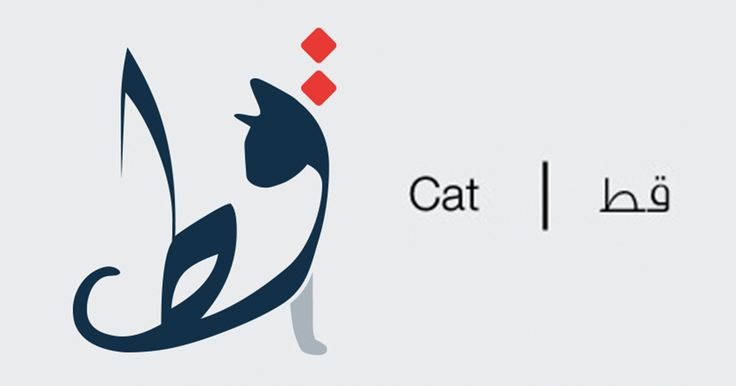 Arabic Words Illustrated Based On Their Literal Meaning | Bored Panda