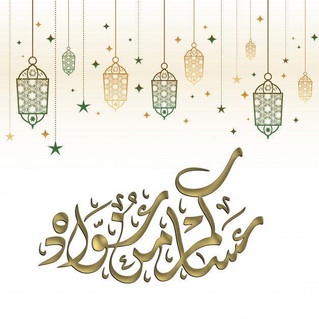 تحميل صور عيد الفطر المبارك 2020 بجودة عالية Hd خلفيات عيد الفطر المبارك Eid Alfitr Eid Mubarak Wallpaper Eid Mubarak Arabic Calligraphy