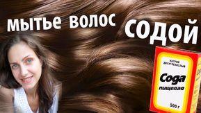Шампунь из соды: ваши волосы будут расти как волшебные!