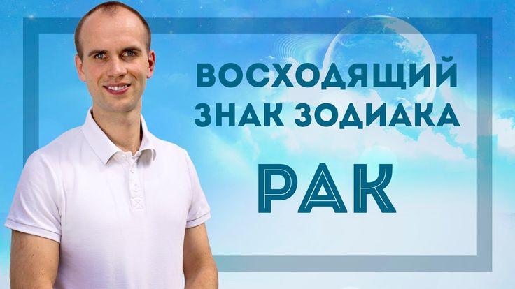 Восходящий знак зодиака Рак в Джйотиш | Дмитрий Бутузов (Ведический астр...