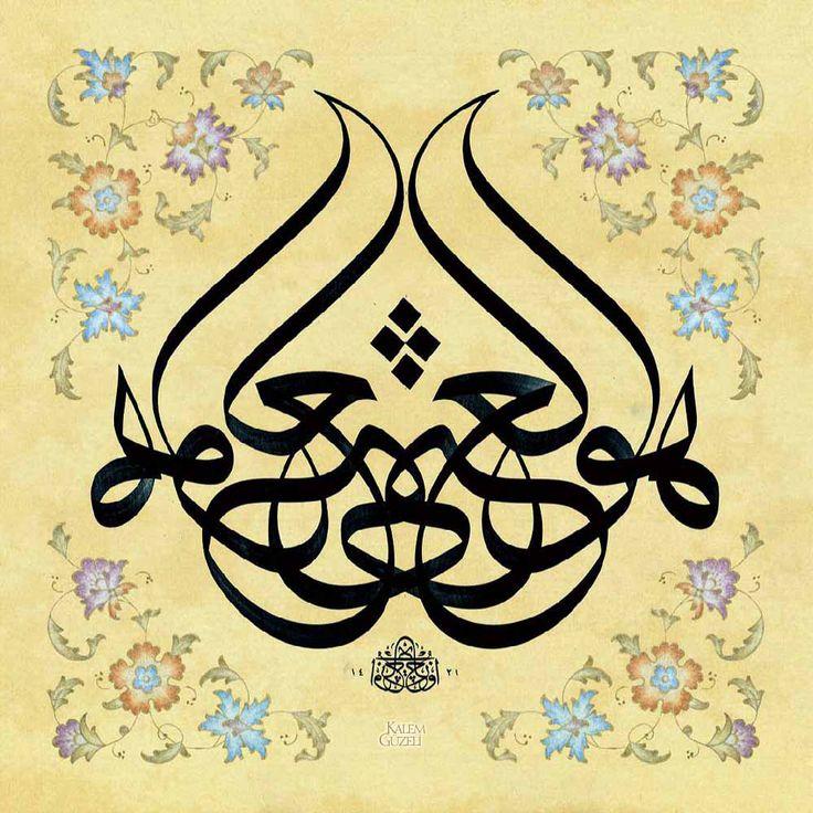"""Hat Eserleri / Celî Sülüs / Mehmed Özçay / Müsennâ Levha - Ayet-i Kerîme  H. 1421 (2000) tarihli. """"Ganî olan (ancak) O Allah'dır (Yunus Sûresi, 68.ayet)"""" Tezhip: Fatma Özçay."""