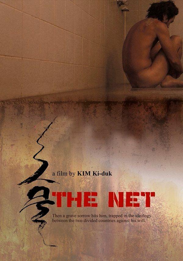 그물 Geumul (The Net) by Kim Ki-Duk. #Venezia73 Cinema nel Giardino. Poster.