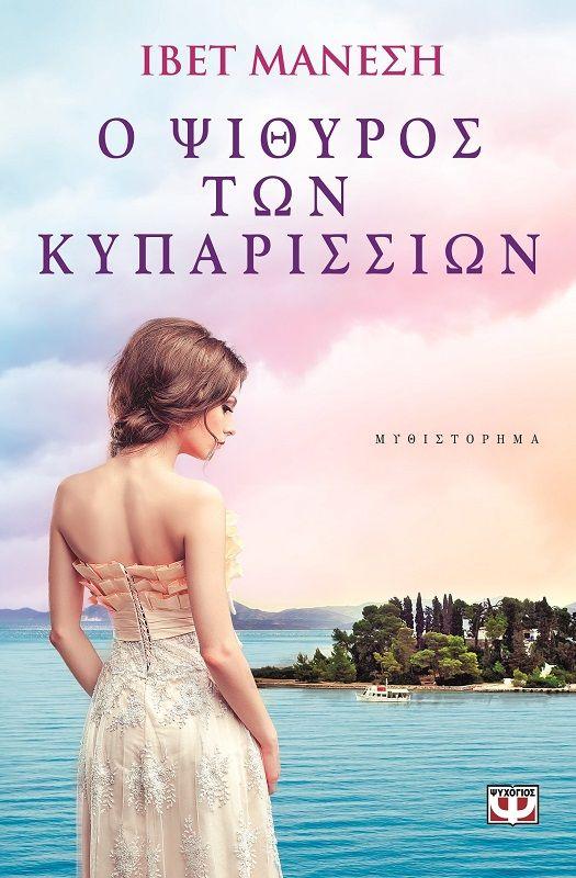 """""""Ο Ψίθυρος των Κυπαρισσιών"""", της Ιβέτ Μάνεση (εκδόσεις Ψυχογιός). Ένα μυθιστόρημα που μυρίζει Ελλάδα. Διαδραματίζεται στην Κέρκυρα,  τόπο καταγωγής της ηρωίδας. Η Δάφνη, Ελληνοαμερικανίδα σεφ, έρχεται από τη Νέα Υόρκη μαζί με τη μικρή κόρη της να παντρευτεί τον Αμερικανό αρραβωνιαστικό της. Ανακαλύπτει τις ελληνικές παραδόσεις και κάποια οικογενειακά μυστικά. Τα μυστικά τα ξέρει η γιαγιά της και ένας νεαρός ντόπιος ψαράς."""