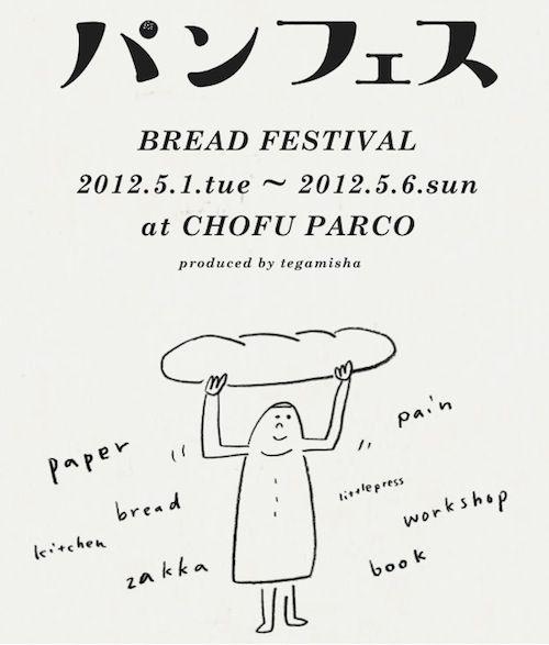 パンフェス: Bread Festival