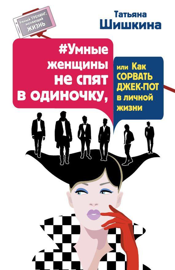 #Умные женщины не спят в одиночку, или Как сорвать джек-пот в личной жизни #книги, #книгавдорогу, #литература, #журнал, #чтение, #детскиекниги
