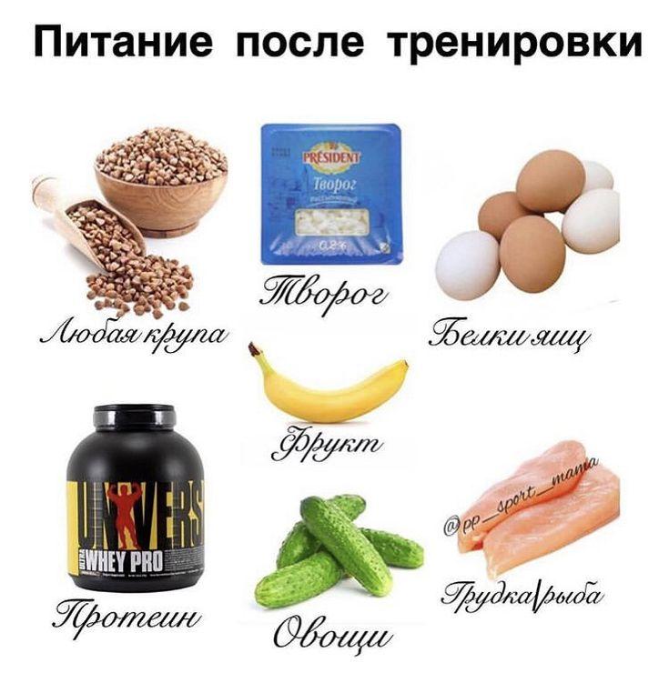 Чем питаться перед тренировкой чтобы похудеть