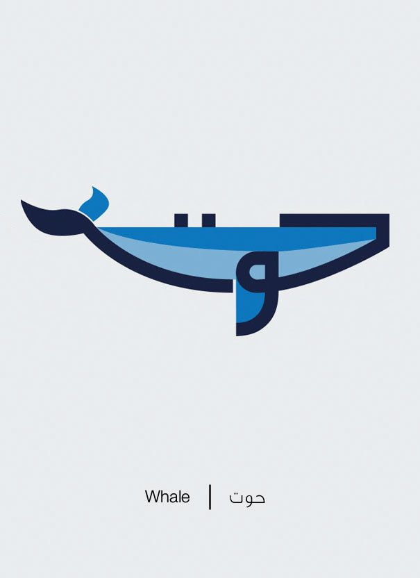 And this whale of a design. | Arabic Words Illustrated As Their Literal Meaning Are Amazing