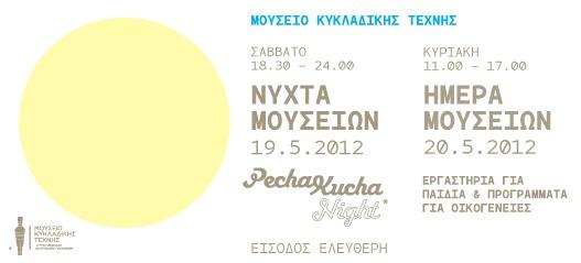 museum day & night 2012