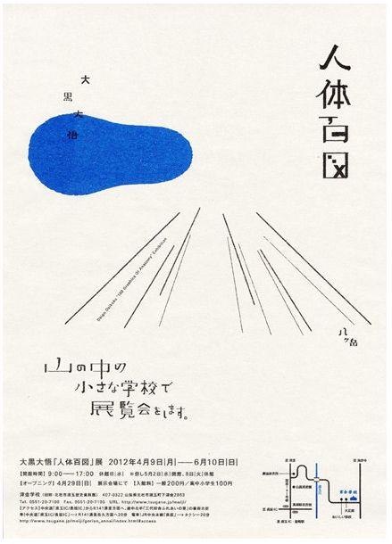 antum: NEWS - Daikoku Design Institute