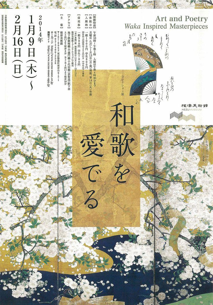 日本 展覽 20140208-joseibu-1.jpg (1200×1717) もっと見る