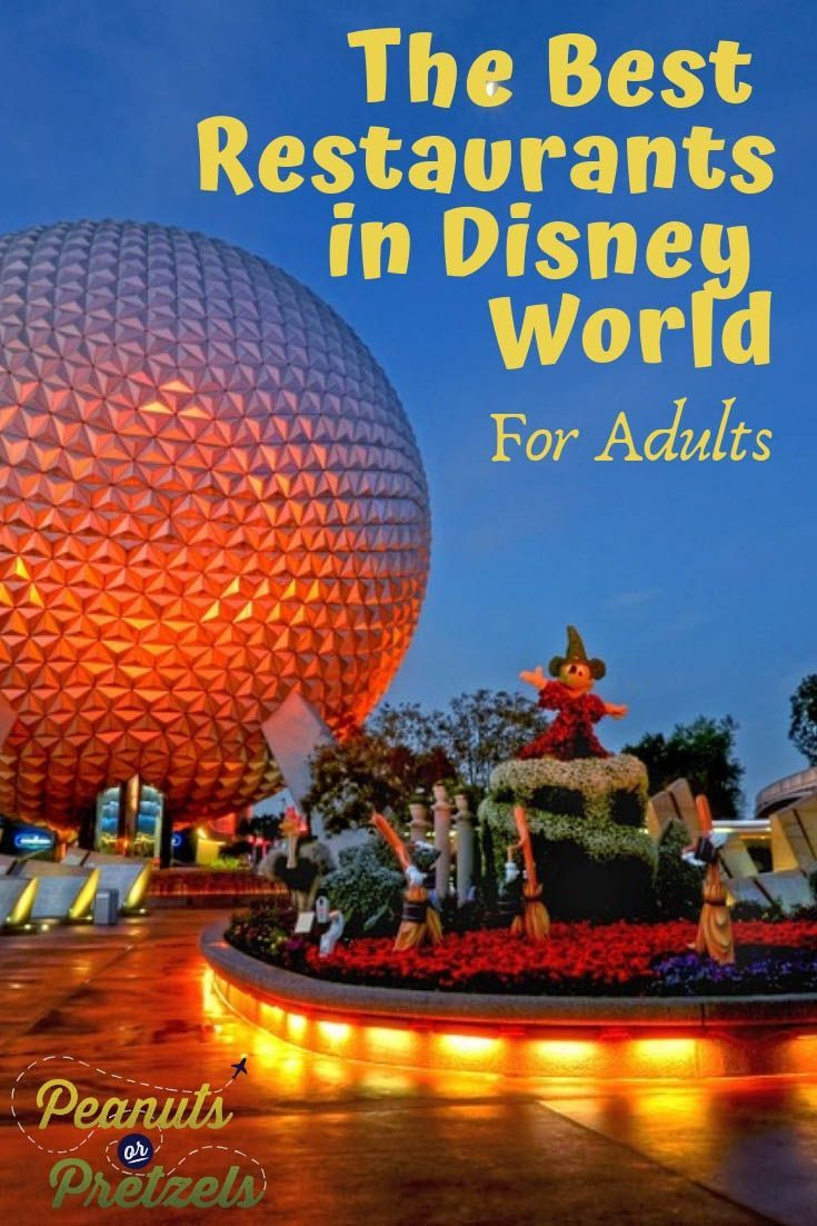 5 Of The Best Restaurants In Disney World For Adults Peanuts Or Pretzels Disney World Parks Best Disney World Restaurants Walt Disney World Vacations