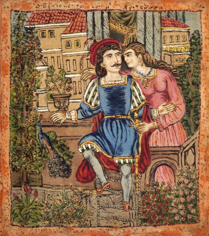 Χατζημιχαήλ Θεόφιλος -  greek folk painter Theophilos Hatzimihail [1868-1934] : Erotokritos and Aretoussa