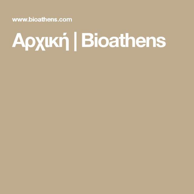Αρχική | Bioathens