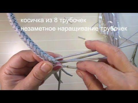 Косичка из 8 трубочек, незаметное наращивание трубочек - YouTube