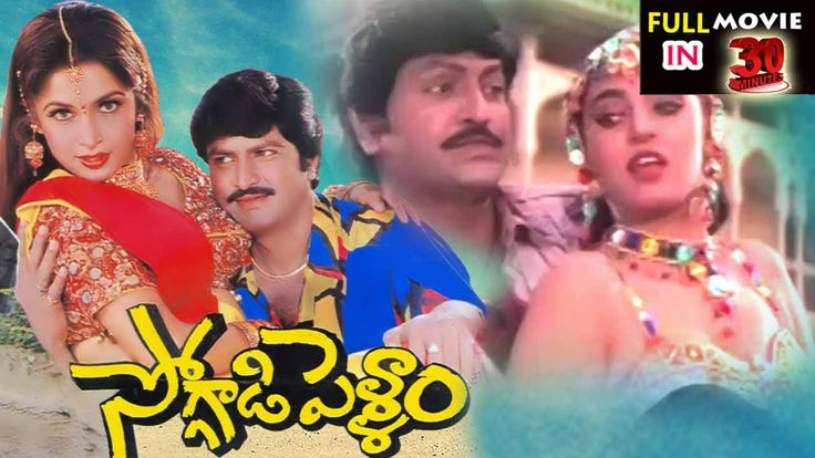 Soggadi Pellam (1996) 30 Min's ll Mohan Babu, Ramya Krishna ll Telugu Mo...