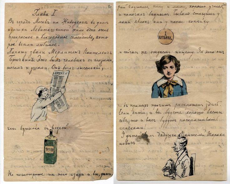 Страницы из шуточной рукописной книги А. П. Чехова «Сапоги всмятку». Автограф с наклеенными рисунками. 1886 год Под заголовком: «Рассказ для детей с иллюстрациями. Соч. Архипа Индейкина. (Посвящается Василию и Сергею.) <…> Дозволено цензурою с тем, чтобы дети сидели смирно за обедом и не кричали, когда старшие спят. Цензор Пузиков». © Российский государственный архив литературы и искусства