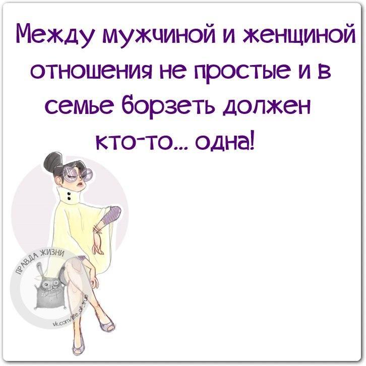 Отношения между мужчиной и женщиной картинки с надписью, поздравления