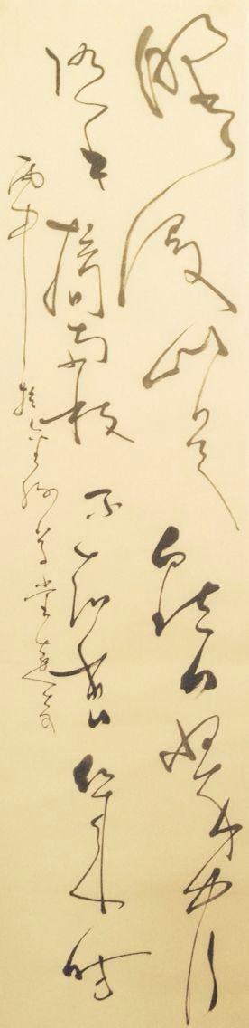 2016 孙达奇(Sun Da Qi)书法/译文/野野漫山是,点点翠中行。随手摘两枝,不知香几时?