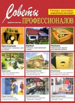 Журнал - Советы профессионалов [2014 -2015, выпусков 18, PDF, RUS]