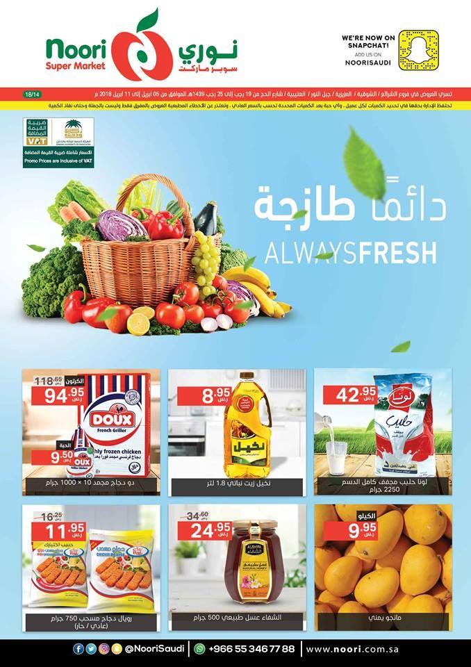 عروض نورى سوبر ماركت مكة السعودية الاسبوعية من 5 ابريل حتى 11 ابريل 2018 Https Ift Tt 2q709fd Food Pops Cereal Box Cereal Pops